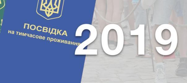 ПМЖ в Украине 2019