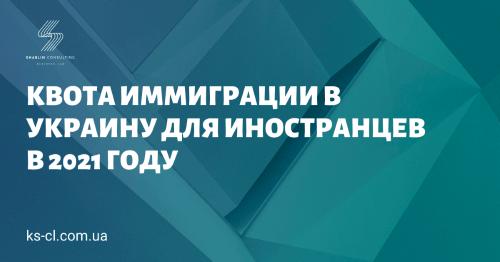 Kvota-immigratsii-v-Ukrainu-dlya-inostrantsev-v-2021-godu